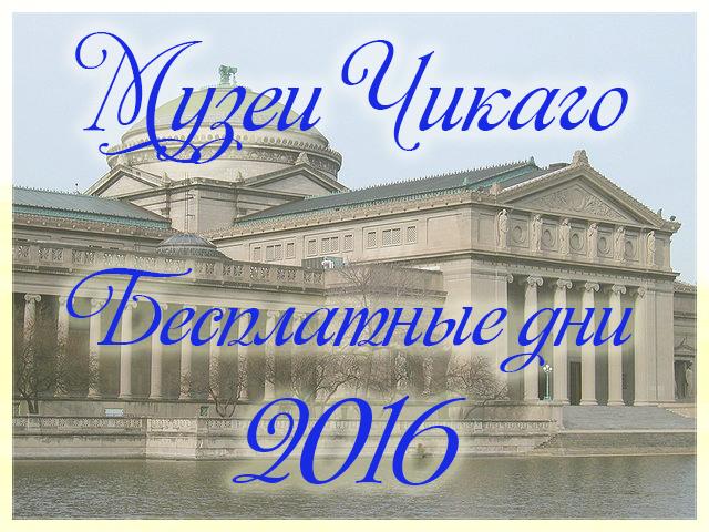 museum free days 2016